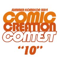 Comic Creation Contest Summer 2014
